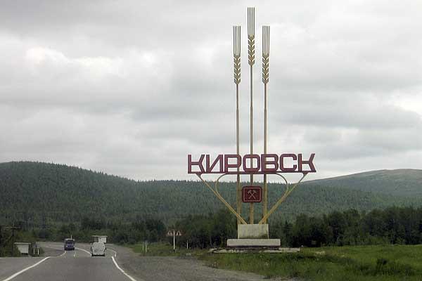 пафосный въезд в город Кировск. на самом деле, городишко не очень кузявый - кругом одни промзоны, свалки, рудники и карьеры. по моему, зря здесь Путин на лыжах катается.