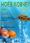 НК № 3, 2008