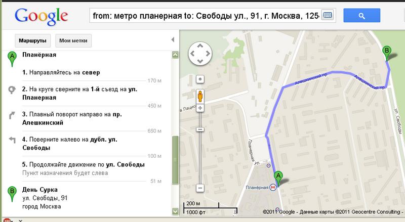 дорога пешком от метро Планёрная до бильярдной День Сурка