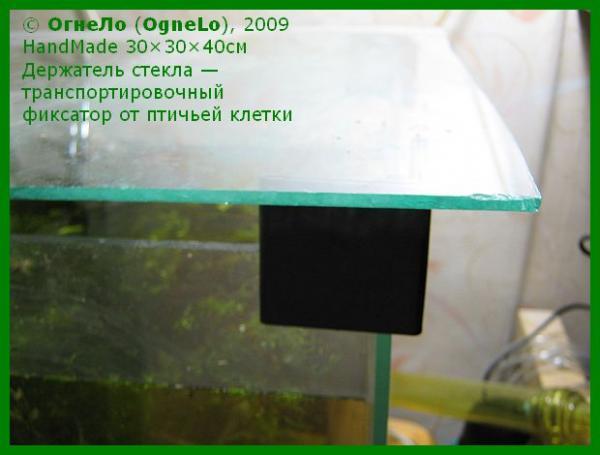 съёмные фиксаторы стекла