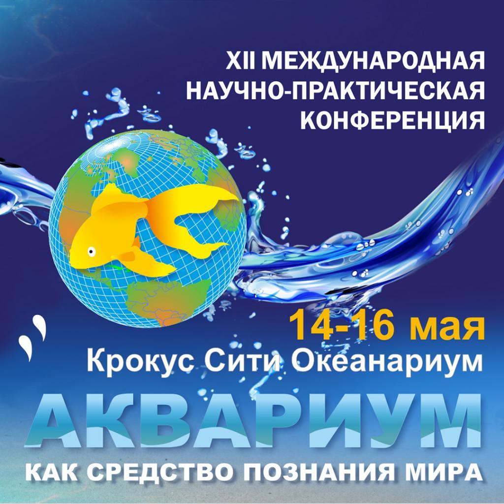 Аквариумная конференция АкваЛого